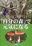「自分の森」で元気になる (朝日文庫)