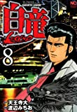 白竜-LEGEND- 8 (ニチブンコミックス)