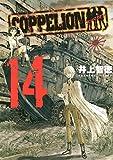 COPPELION(14) (ヤングマガジンコミックス)