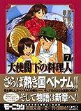 大使閣下の料理人(7) (講談社漫画文庫 (か13-7))