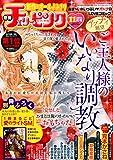 恋愛チェリーピンク 2014年 11月号 [雑誌]