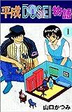 平成DOSEI物語 / 山口かつみ のシリーズ情報を見る