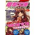 電撃文庫 MAGAZINE Vol.2