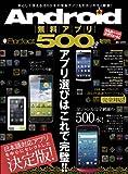 アンドロイド無料アプリパーフェクト500 (超トリセツ)