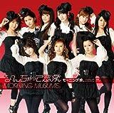 なんちゃって恋愛(初回生産限定盤B)(DVD付)