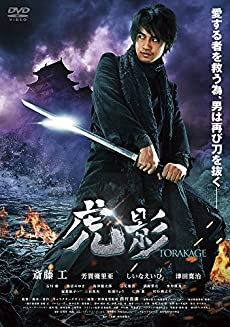 虎影 [DVD]