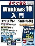 Windows 10入門 ★付録(日経BPパソコンベストムック) (日経BPパソコンベストムック)