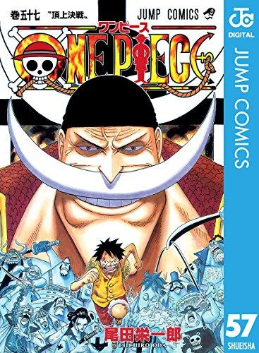 ONE PIECE モノクロ版 57 (ジャンプコミックスDIGITAL)