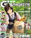 電撃 G's magazine (ジーズ マガジン) 2010年 10月号 [雑誌]