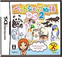 「ペットショップ物語 DS 2」