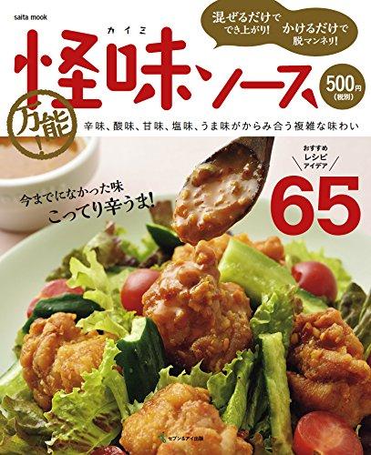 万能!怪味ソース (saita mook)