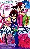 桃組プラス戦記(8) (あすかコミックス)