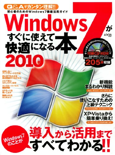 Windows7がすぐに使えて快適になる本