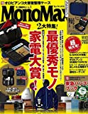 MonoMax(モノマックス) 2016年 07 月号 [雑誌]