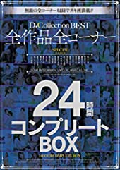 D☆Collection BEST 全作品全コーナー24時間コンプリートBOX D☆Collection [DVD]
