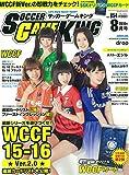 サッカーゲームキング 2016年 08 月号 [雑誌]
