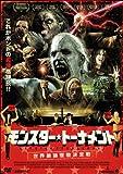 モンスター・トーナメント 世界最強怪物決定戦 [DVD]