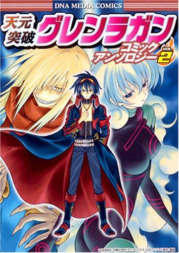 天元突破グレンラガン コミックアンソロジー VOL.2 (IDコミックス DNAメディアコミックス) (IDコミックス DNAメディアコミックス)