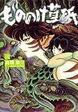 もののけ草紙: (弐) (ぶんか社コミックス)
