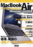 MacBook Air パーフェクトガイド Mountain Lion対応版 (MacPeople Books)