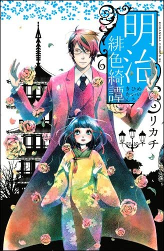 明治緋色綺譚(6) (BE LOVE KC)