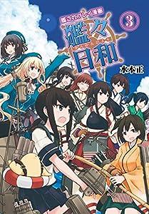 艦これプレイ漫画 艦々日和(3) (ファミ通BOOKS)