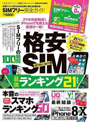 「格安SIM」契約数が1,000万件を突破