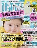 ひよこクラブ 2016年6月号 [雑誌]