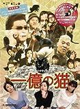 (天野ひろゆき監督作品) 一億の猫 [DVD]