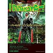 ニンジャスレイヤー(4) ~アトロシティ・イン・ネオサイタマシティ~<ニンジャスレイヤー> (角川コミックス・エース)