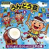 2008 うんどう会(6)江戸の華