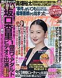 週刊女性 2016年 9/20 号 [雑誌]