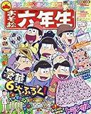 おそ松六年生 2016年 07 月号 [雑誌]: Cheese! 増刊