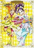ふたりはプリキュア Splash☆Star2 プリキュアコレクション (ワイドKC なかよし)