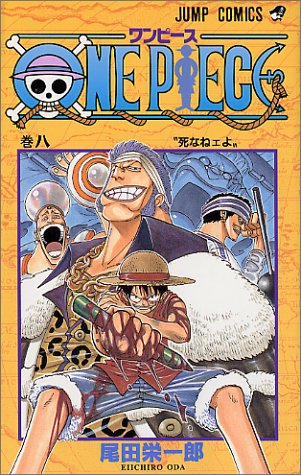 One piece (巻8) (ジャンプ・コミックス)