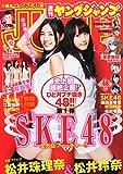 ヤングジャンプ 2014年 11/13号 [雑誌]