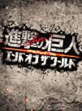 進撃の巨人  ATTACK ON TITAN エンド オブ ザ ワールド Blu-ray 豪華版(2枚組)