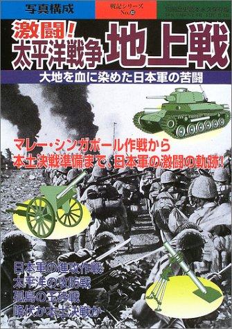 激闘!太平洋戦争地上戦