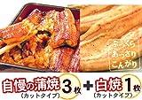 送料無料 お試しセット 浜松の鰻屋が焼く うなぎ国産蒲焼3枚、白焼き1枚