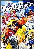 TRIO De PINCH!! / ありが ひとし のシリーズ情報を見る