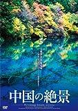 中国の絶景 九寨溝 黄龍 魔鬼城 神秘の湖沼群 シルクロードの秘境を旅する [DVD]