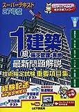 スーパーテキスト 1級建築施工管理・実地最新問題解説&技術検定試験重要項目集〈27年度〉