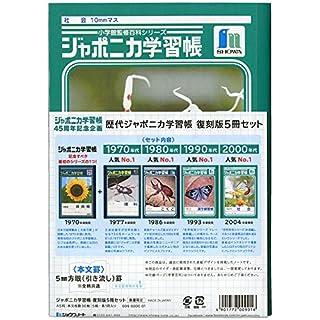 ショウワノート 歴代ジャポニカ学習帳 復刻版5冊セット
