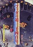 ブッダの道 二千四百年—釈迦誕生の地から奈良までを辿る (京都書院アーツコレクション)