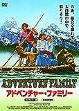 アドベンチャー・ファミリー HDマスター版[DVD]