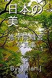 日本の美 修学院離宮写真集