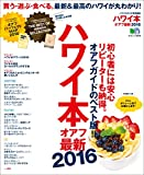 ハワイ本オアフ最新2016[雑誌] エイ出版社の実用ムック
