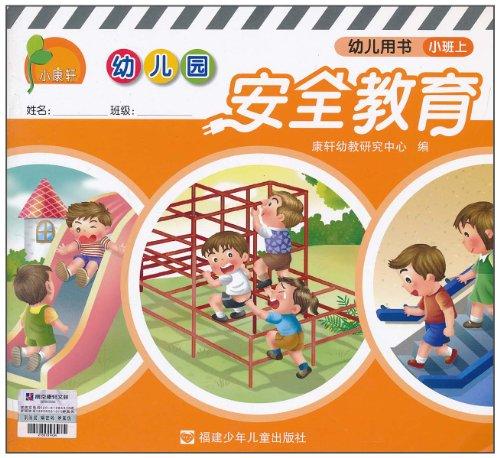幼儿园安全教育(幼儿用书)(小班上)收藏
