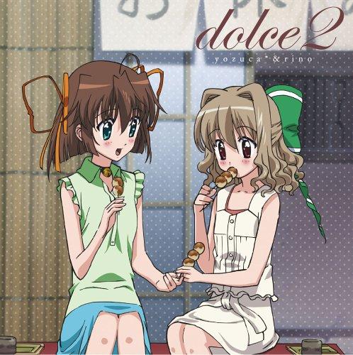 TVアニメ「D.C.S.S ~ダ・カーポ セカンド・シーズン~」ヴォーカルアルバム dolce2