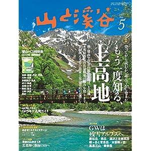 山と溪谷 2017年 5月号 雑誌 [Kindle版]